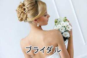 サービスメニュー,ブライダルエステ,結婚式,花嫁,挙式直前,背中,二の腕