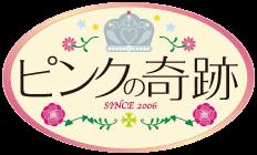ピンクの奇跡ロゴ画像